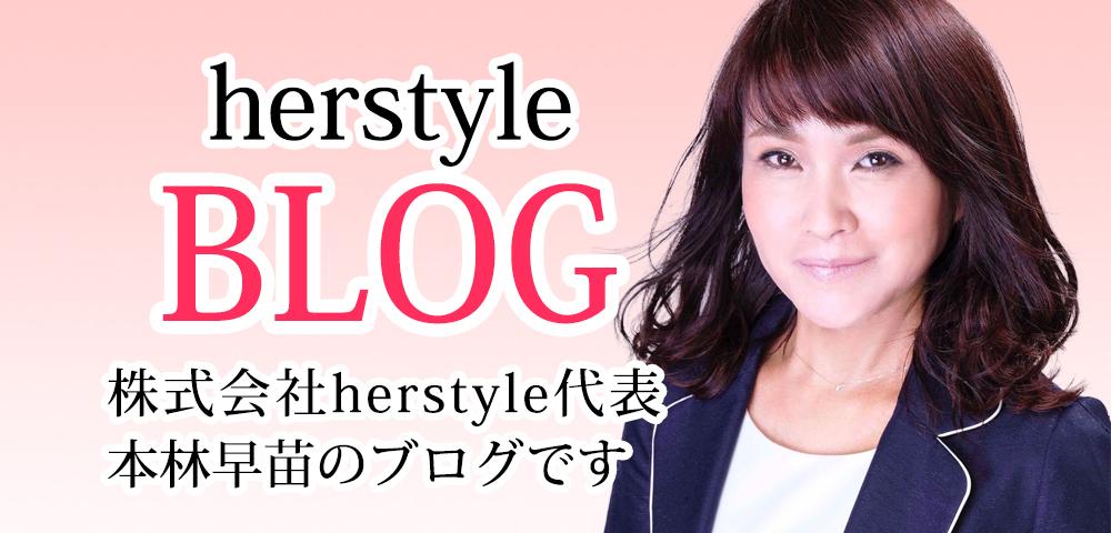 herstyle ブログ