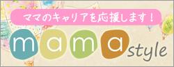 【ママスタイル】