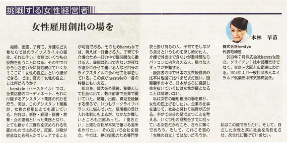 フジサンケイビジネスアイ 2014年5月21日掲載 『挑戦する女性経営者・女性雇用創出の場を』
