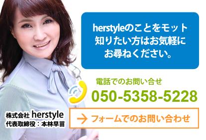 株式会社herstyle(ハースタイル)‐思いをカタチに‐へはこちらのページよりお問い合わせください