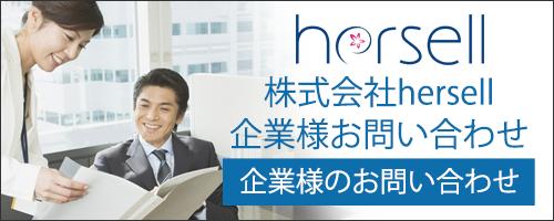 株式会社hersell企業様向けフォーム