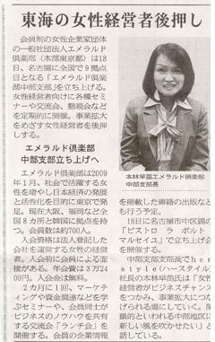 中部経済新聞 2014年4月16日掲載 『東海の女性経営者後押し』