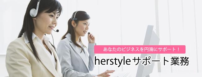 株式会社herstyleサポート業務